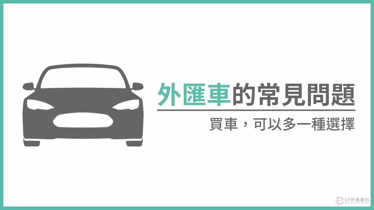 外匯車常見問題,買車,可以多一種選擇