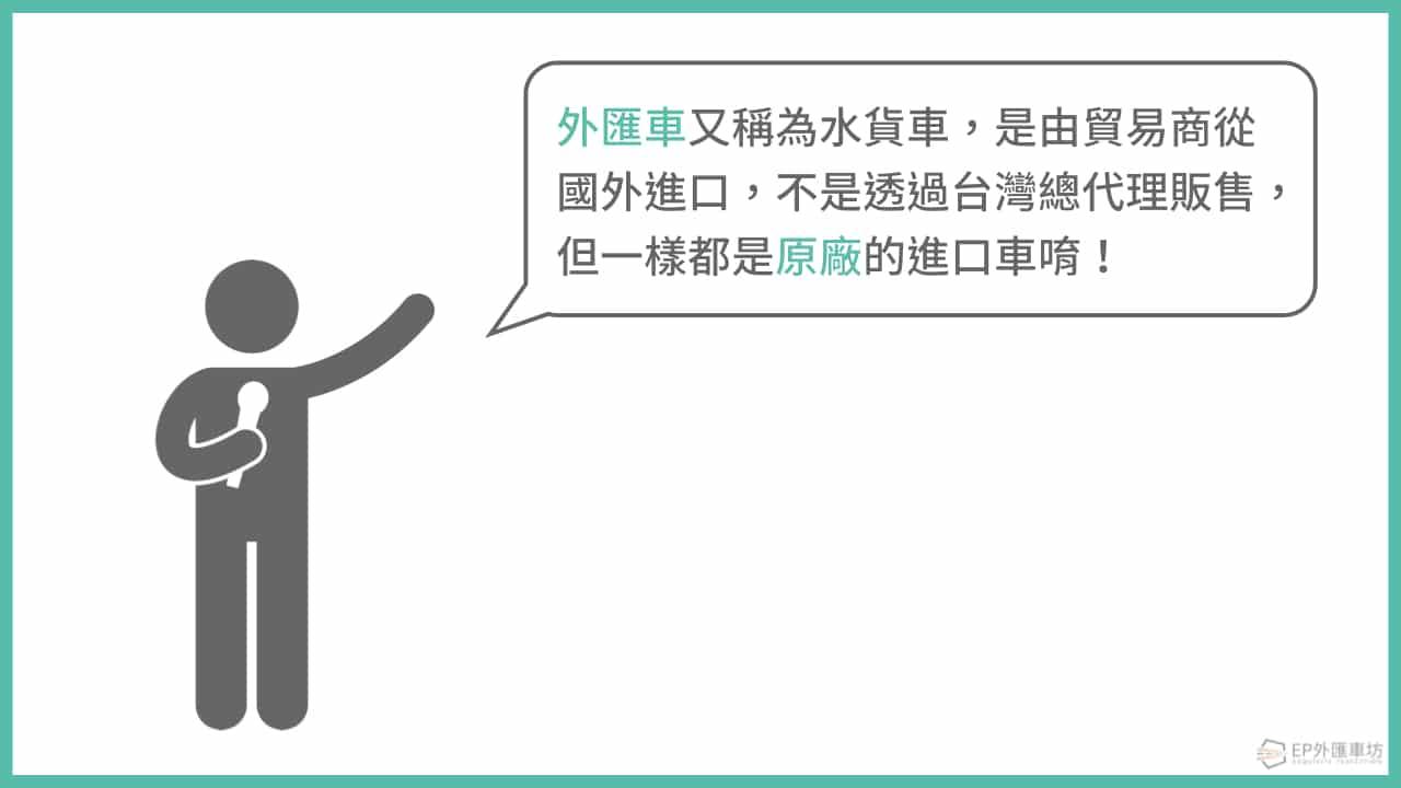 外匯車又稱為水貨車,是由貿易商從 國外進口,不是透過台灣總代理販售, 但一樣都是原廠的進口車唷!