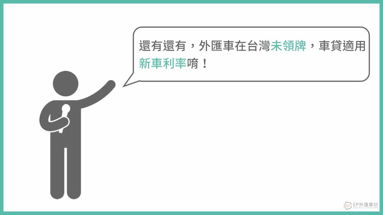 外匯車在台灣未領牌,車貸適用新車利率