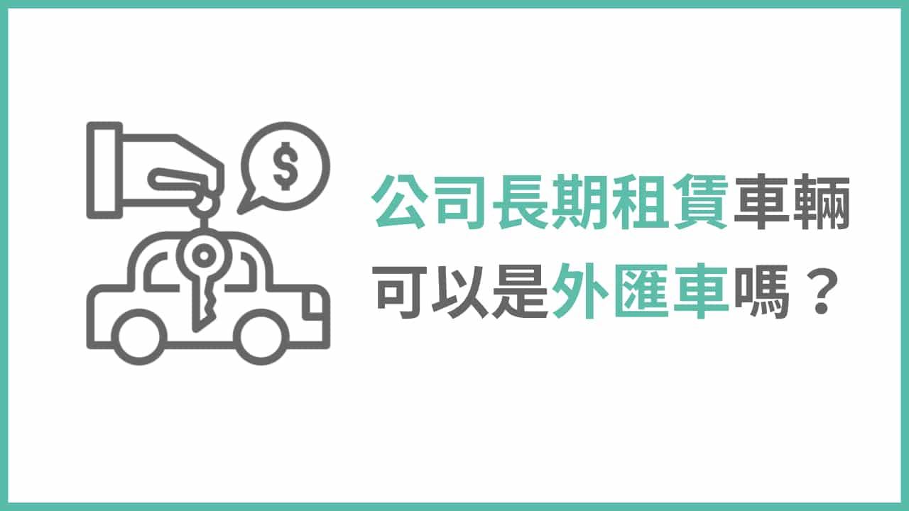 公司長期租賃車可以是外匯車嗎?