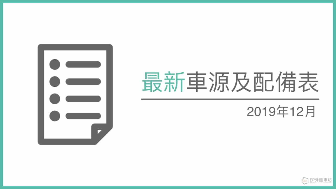 EPCAR 201912車源表
