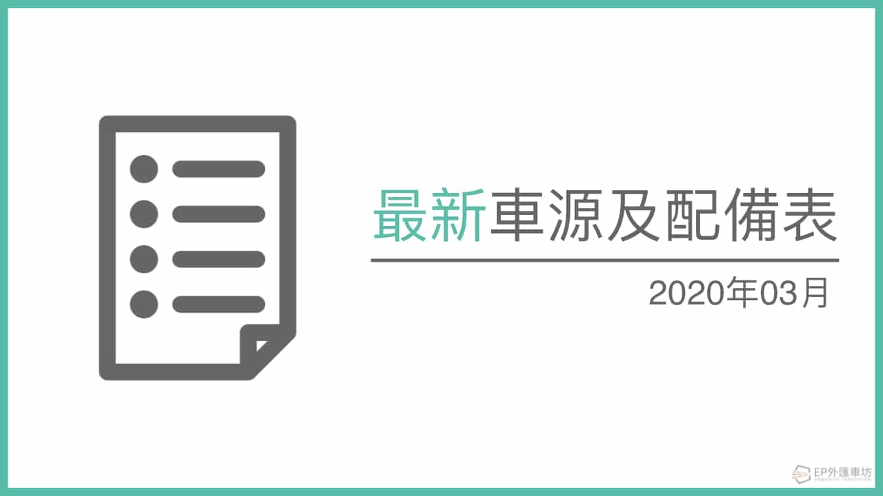 EPCAR 202003車源表